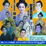 伊良波冴子 母の日公演
