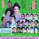 劇団伊良波 母の日公演