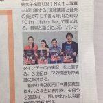 琉球新報に掲載