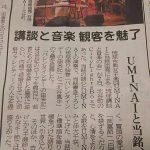 沖縄タイムスに掲載