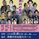 伊良波冴子母の日公演