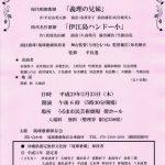 「琉球歌劇」伝承者研究発表会