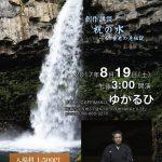 琉球講談の会@ゆかるひ