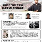 琉球講談の会