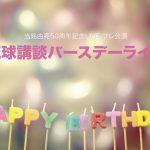 誕生日に琉球講談