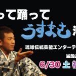 福岡ライブ