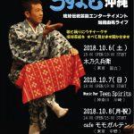 関東ライブ