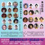 沖縄芝居特別公演