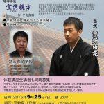 琉球講談鑑賞と体験講座@うるま市