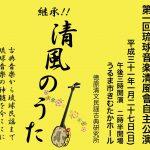 清風のうた ~清風會自主公演~