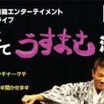 名古屋ライブの様子